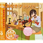 みなみけ おかえり DJCD「みなきけ おかえり」Vol.1