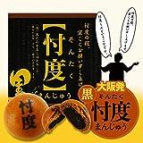 黒忖度まんじゅう 黒そんたく饅頭 2017流行語大賞受賞