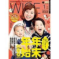 月刊ワイヤーママ徳島版2018年1月号: ステキな年末年始を過ごしましょう! 年末年始ガイド