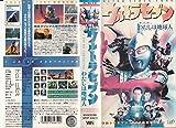 ウルトラセブン〜わたしは地球人〜 [VHS]