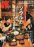 旅 2011年 03月号 [雑誌] 画像
