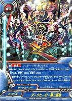 バディファイトX(バッツ)/ダークヒーロー第二基地(レア)/伝説バディ大集結!