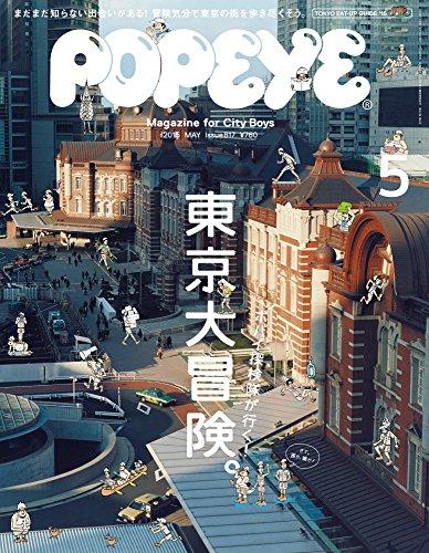POPEYE(ポパイ) 2015年 05 月号 [雑誌]