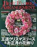 BEST FLOWER ARRANGEMENT (ベストフラワーアレンジメント) 2012年 01月号 [雑誌] 画像