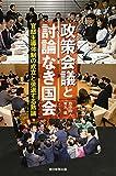 政策会議と討論なき国会 官邸主導体制の成立と後退する熟議 (朝日選書)