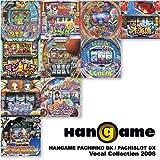 HANGAME パチンコDX パチスロDX Vocal Collection 2008