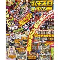 必勝パチスロ虎の巻 2007年 04月号 [雑誌]