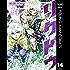 リクドウ 14 (ヤングジャンプコミックスDIGITAL)
