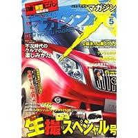 MAG X (ニューモデルマガジンX) 2009年 05月号 [雑誌]