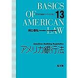 アメリカ銀行法 (アメリカ法ベーシックス 13)