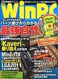 日経ソフトウエア2014/4増刊 日経WinPC 2014年春号