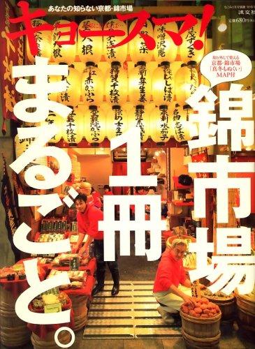 キョースマ ! (京都に住まえば・・・) 2009年 01月号 [雑誌]