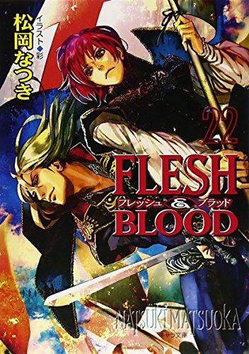 FLESH&BLOOD〈22〉 (キャラ文庫)