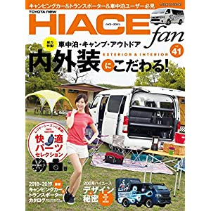 NEWハイエースfan vol.41 (ヤエスメディアムック561)