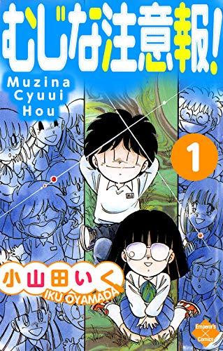 むじな注意報 ! 1 (エンペラーズコミックス)