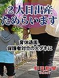 2人目出産ためらいます 育休退園、保護者対立の火ダネに (朝日新聞デジタルSELECT)