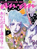 an・an (アン・アン) 2014年 1/8号 [雑誌] 画像