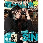 歌ってみたの本 Extra Vol.03 S!N & 天月-あまつき-スペシャル (エンターブレインムック)