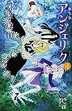 アンジェリク 4 (プリンセス・コミックスα)