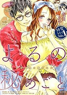 Sweet raw 2017-10 (絶対恋愛Sweet 2017年10月号)