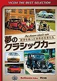 夢のクラシックカー 歴史を飾った世界の名車たち [DVD]