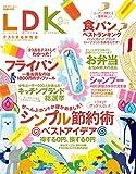 LDK (エル・ディー・ケー) 2013年 9月号 [雑誌]