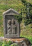 心が癒される 石仏撮影を楽しむ (日本カメラMOOK)