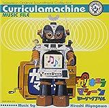 「カリキュラマシーン」ミュージック・ファイル