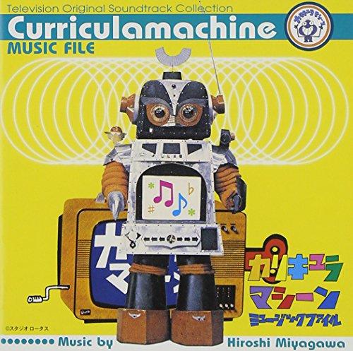 「カリキュラマシーン」ミュージック・ファイル - ARRAY(0xedd28c0)