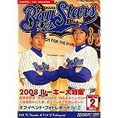 月刊 Bay Stars (ベイスターズ) 2008年 02月号 [雑誌]