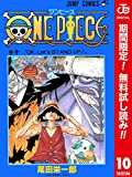 ONE PIECE カラー版【期間限定無料】 10 (ジャンプコミックスDIGITAL)
