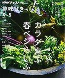 カラダ喜ぶ 春ベジらいふ (趣味どきっ!)