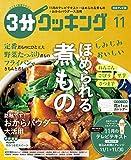 【日本テレビ】3分クッキング 2019年11月号 [雑誌]