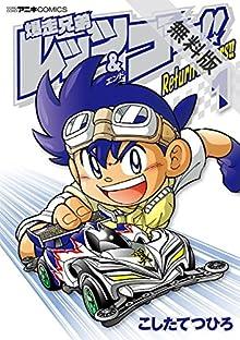 爆走兄弟レッツ&ゴー!! Return Racers!!(1)【期間限定 無料お試し版】 (てんとう虫コミックス)