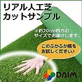・本物の芝生のような人工芝です。 ・芝の断面がC型で丈が30mm・40mmのものと、フラットな 形状の細芝で丈が35mmタイプのものがございます。 ・色が濃淡の芝でよりリアルに。 ・水抜き穴がついているので、水が溜まりにくいです。 ・人工芝なのでメンテナンス不要です。 ■サイズ どの種類も(約)20cm×20cmでお届けいたします。 ■耐候年数 ※メーカー実験で5年仕様実施済みです。 ■主原料 芝…ポリエチレン 枯れ草…ポリプロピレン シート…ポリプロピレン