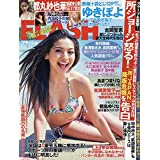 FLASH (フラッシュ) 2021年 5/4 号 [雑誌]