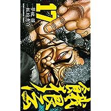 餓狼伝 17 (少年チャンピオン・コミックス)