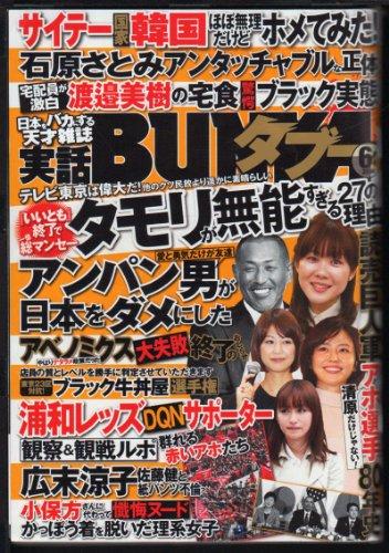 実話BUNKA (ブンカ) タブー 2014年 06月号 [雑誌]