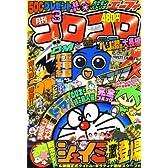 月刊 コロコロコミック 2008年 03月号 [雑誌]