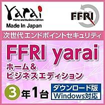 FFRI yarai Home and Business Edition Windows対応 (3年/1台版)|ダウンロード版