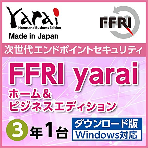 FFRI yarai Home and Business Edition Windows対応 (3年/1台版)|ダウンロード版
