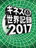 ギネス世界記録2017 (単行本)