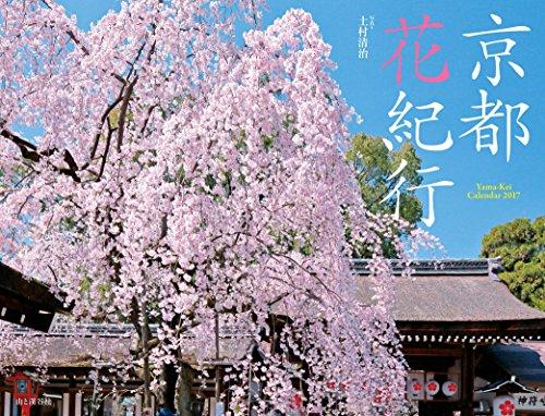 カレンダー2017 京都花紀行 (ヤマケイカレンダー2017)