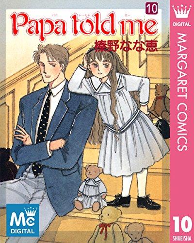 Papa told me 10 (マーガレットコミックスDIGITAL)