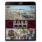 鉄道基地 阪急電鉄 ~西宮車庫・正雀車庫・平井車庫・桂車庫~ 【Blu-ray Disc】