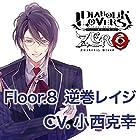 DIABOLIK LOVERS ZERO Floor.8 逆巻レイジ CV.小西克幸