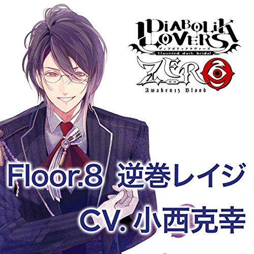 DIABOLIK LOVERS ZERO Floor.8 逆...