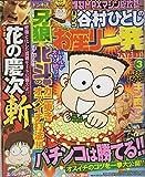 パチンコ谷村ひとしのお座り一発大作戦!! 3 (にちぶんMOOK)