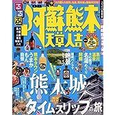 るるぶ阿蘇 熊本 天草 人吉'08 (るるぶ情報版 九州 5)