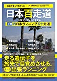 医者が走ってわかった「日本百走道」出張ランニングのすすめ 下巻 西日本ランニング五十走道 画像